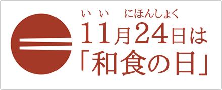 11月24日は「和食の日」 | 一般...