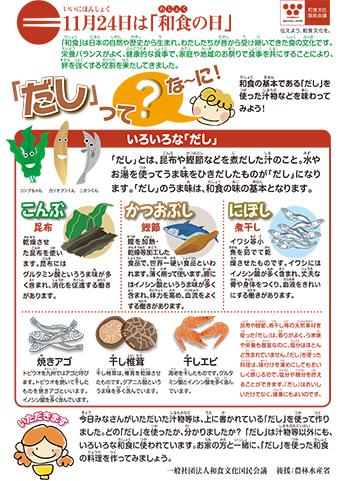 washoku-doc04